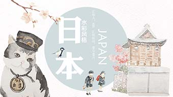 日系小清新插画水彩风PPT模板