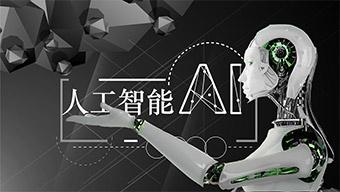 黑白AI人工智能科技风PPT模板