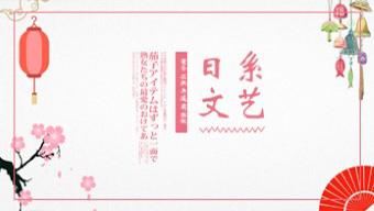 粉色日系文艺商务汇报类通用PPT模板