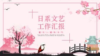粉色小清新日系文艺工作汇报PPT模板