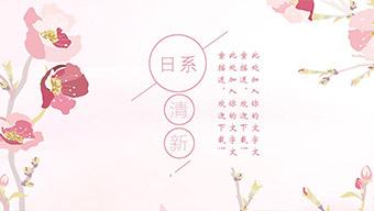 粉色水彩花朵日系清新PPT模板