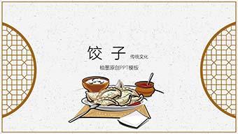 传统文化冬至饺子PPT模板