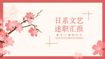 粉色小清新日系文艺述职汇报PPT模板