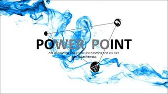 蓝色水墨中国风模板ppt