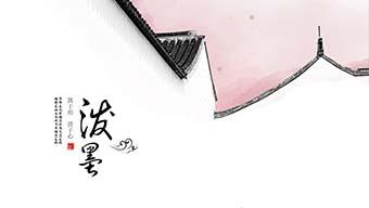 泼墨ppt中国风模板
