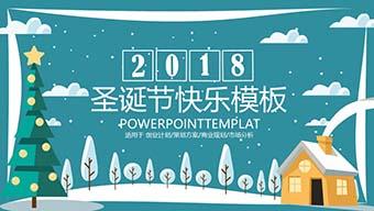 清新蓝色圣诞快乐PPT模板