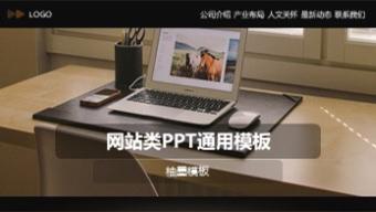 棕色网站类通用PPT模板