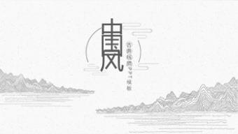 中国风古典线描PPT模板