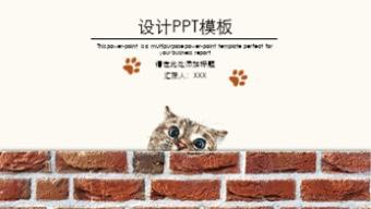 红砖背景卡通风猫咪主题PPT模板