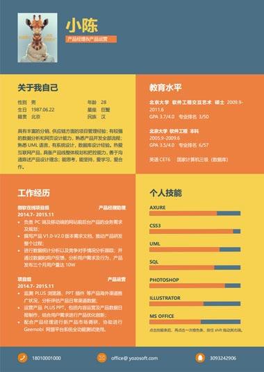 橙黄蓝配色方块产品经理&产品运营简历模板