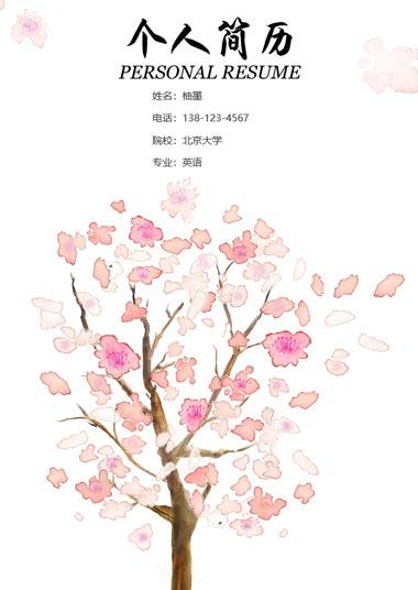 粉色水彩樱花树英语专业简历模板
