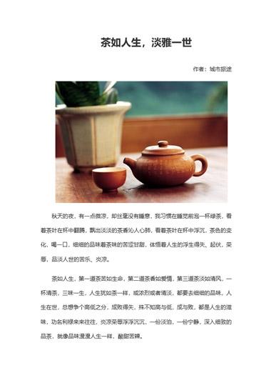 茶如人生淡雅一世模板