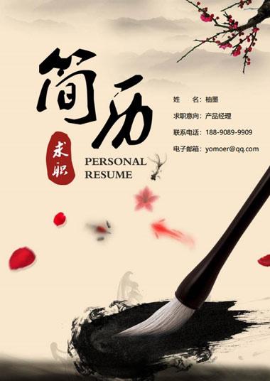 中国风水墨金鱼营销专员简历模板