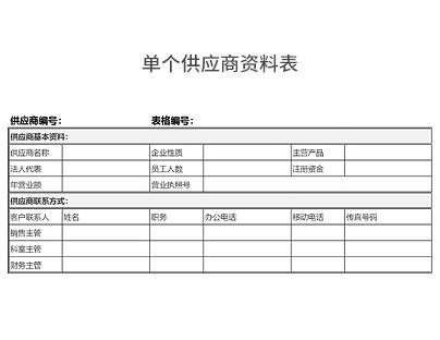 单个供应商资料表
