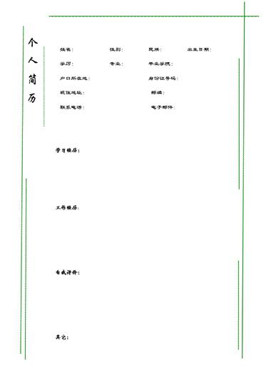 青葱罗列式简历模板