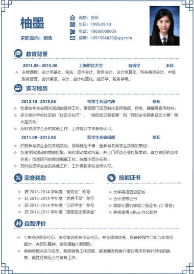 蓝色中国风销售通用求职简历