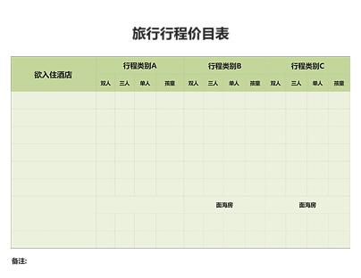 旅行行程价目表