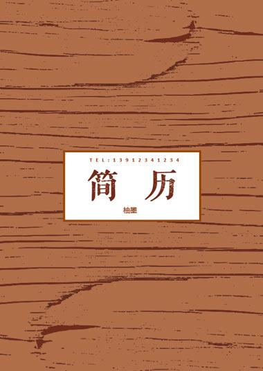 木制纹理细节通用简历模板