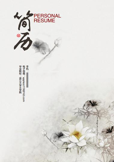 中国风水墨荷花文学专业简历模板