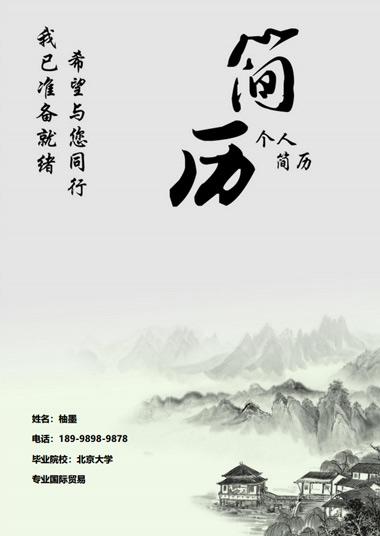 中国风山水销售主管简历模板