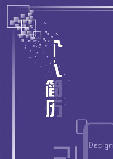 紫色应届生通用简历