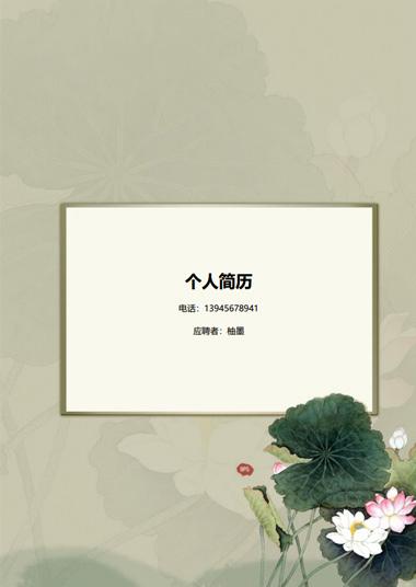 中国风水墨通用求职简历