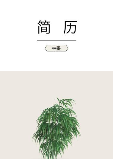 绿色竹叶恬静办公简历模板