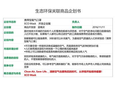 生态环保关联商品企划书