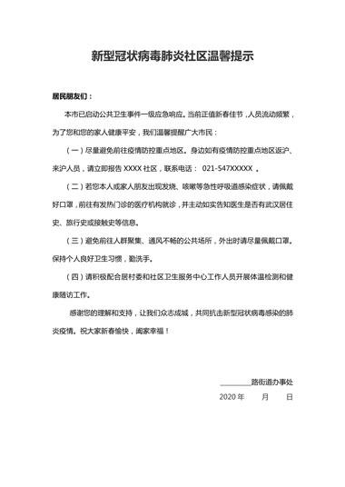 新型冠状病毒肺炎社区温馨提示
