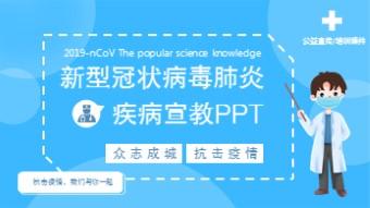 新型冠状病毒肺炎疾病宣教PPT