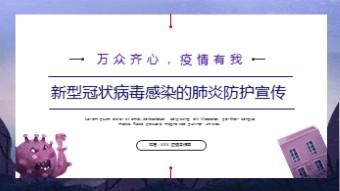 xx医院新冠肺炎防护宣传汇报
