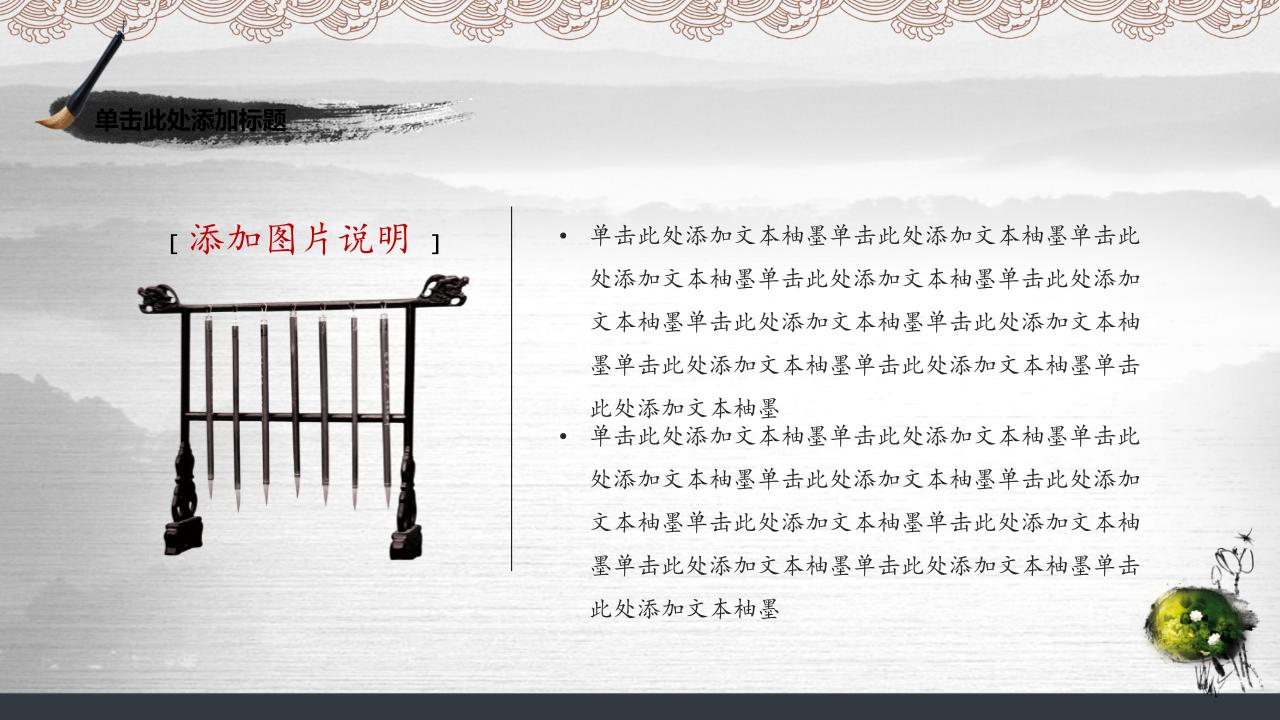 复古特色中国风PPT模板