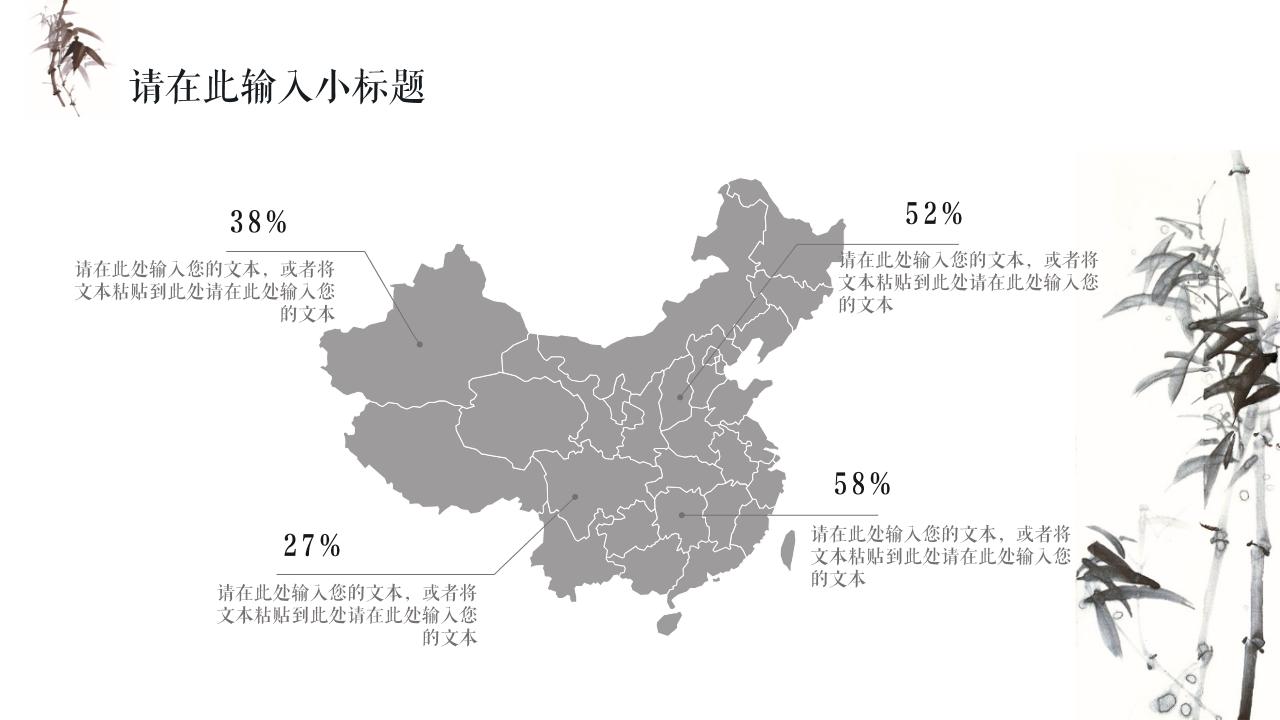 禅茶极简中国风PPT模板