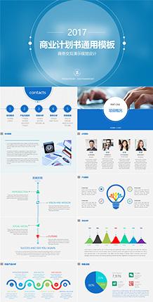 框架完整商业计划书商务汇报模板