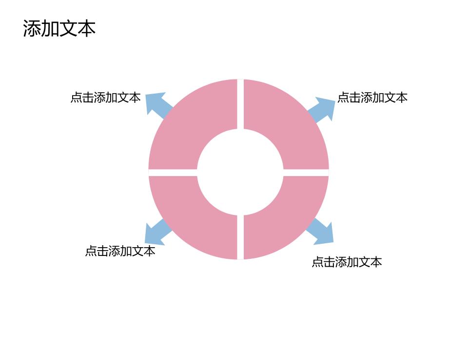 粉蓝柔美PPT模板