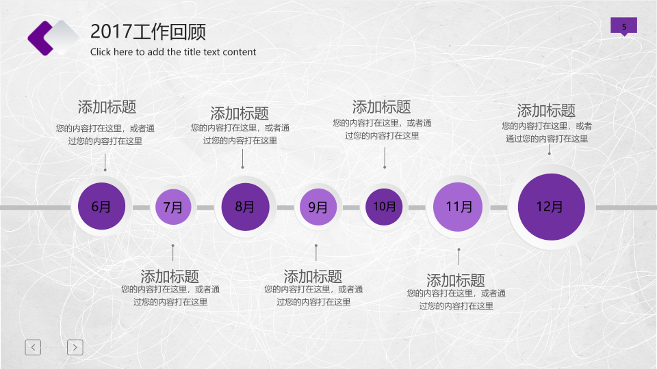 紫色年终总结PPT模板